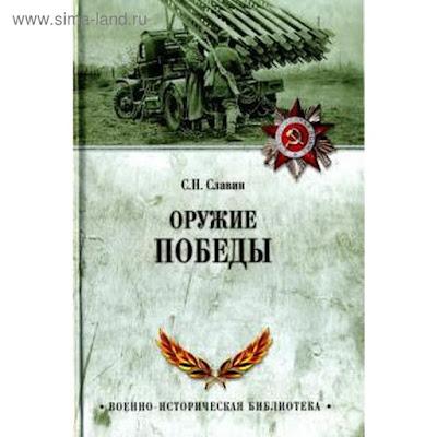 Оружие Победы. Славин С.