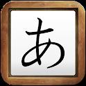 Japanese Handwriting icon