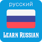 Learn Russian - Phrases and Words, Speak Russian 2.2