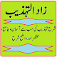 Sharah tahzeeb ki sharah urdu pdf zad ut tahzeeb for PC-Windows 7,8,10 and Mac