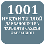 1001 Нуқтаи тиллоӣ дар заношуӣ ва тарбияти...