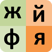 Bulgarian Alphabet For University Students Android APK Download Free By Www.language-learning-free.com