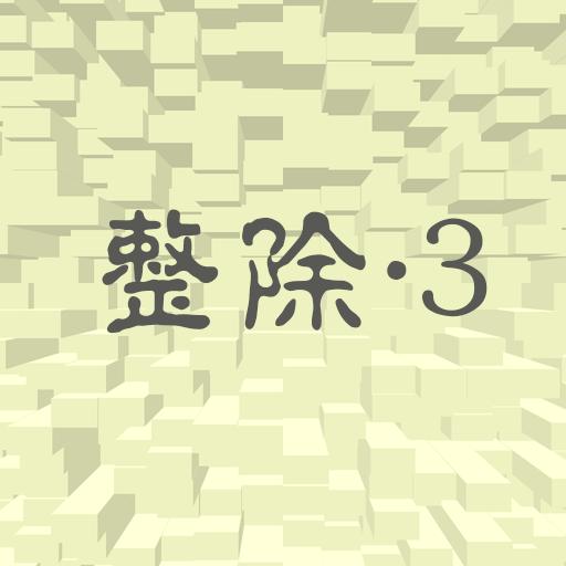 整除·3 解謎 App LOGO-硬是要APP