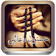 Download Masnoon Duain - Solve Problems with Qurani Ayaat For PC Windows and Mac