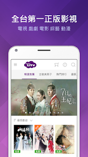 LiTV線上影視-百萬下載追劇APP,電視連續劇線上看 - náhled