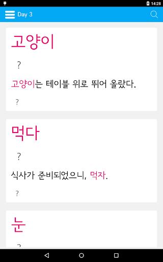 玩免費教育APP|下載学习韩语单词和 app不用錢|硬是要APP
