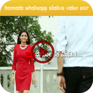 kannada whatsapp status video 2017