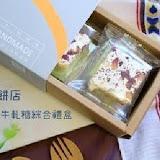 【樹林】麗華餅店