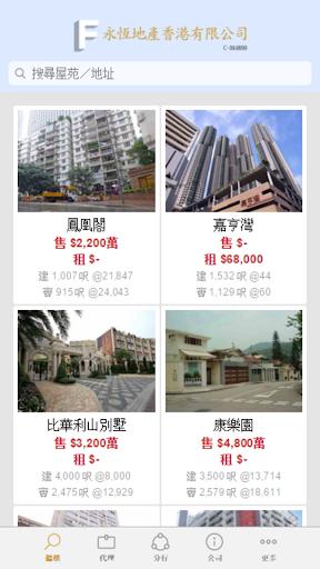 永恒地產香港