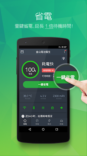 金山电池医生Battery Doctor(iPhone/iPod/iPad/Android) - 延长电池 ...