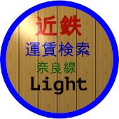 近鉄奈良線運賃検索 Light