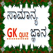General Knowledge - Kannada GK Quiz App