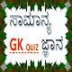 General Knowledge - Kannada GK Quiz App (game)