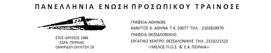 0.ΠΕΠ 2.png