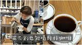 哈亞極品咖啡 HAAYA'S COFFEE-三創店
