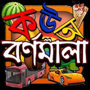 Kids Learn Bangla Alphabet