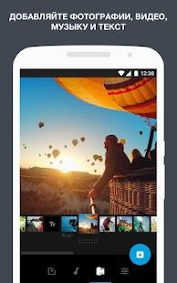 Редактор Quik от GoPro — видео из фото и музыки Screenshot