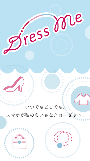 ファッションコーディネートアプリ DressMe