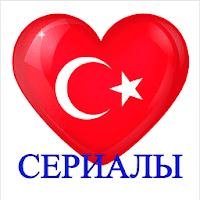 Турецкие сериалы на русском Онлайн Бесплатно