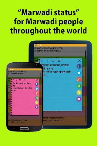android Marwadi Status for whatsapp Screenshot 4