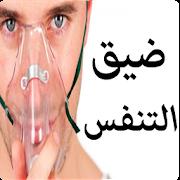 اسباب ضيق التنفس  2.1 Icon