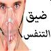 اسباب ضيق التنفس Icon