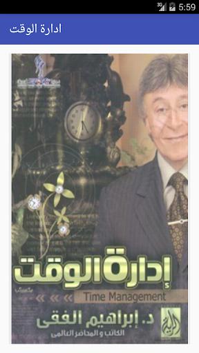 ادارة الوقت - ابراهيم الفقي