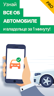 Авто Эксперт PRO - проверка ГИБДД, ОСАГО, ШТРАФЫ - náhled