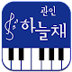 관인 하늘채음악학원 Download on Windows