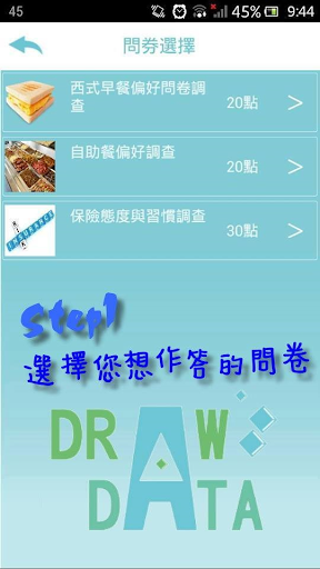 DrawData