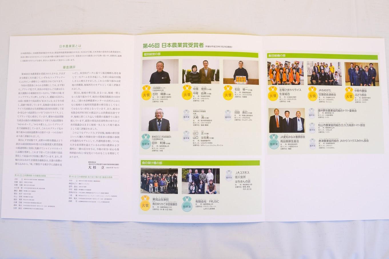 第46回日本農業賞パンフレット(裏面)