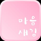 마음새김 (명상/힐링/고민해결/공감소통)