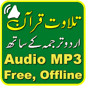 Quran Pak with Urdu translation,free offline audio