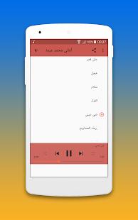 أغاني محمد عبده بدون نت 2018 - Mohammed Abdu 2018 - náhled