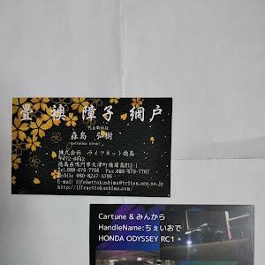 オデッセイ RC1 のカスタム事例画像 ちぇいおでさんの2020年04月07日23:57の投稿