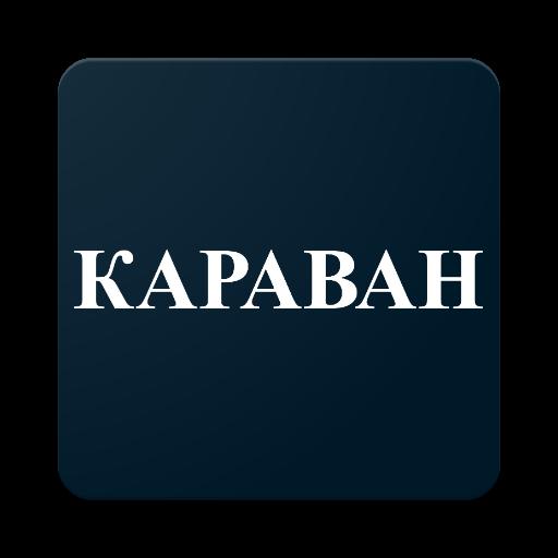 Караван: новости Казахстана