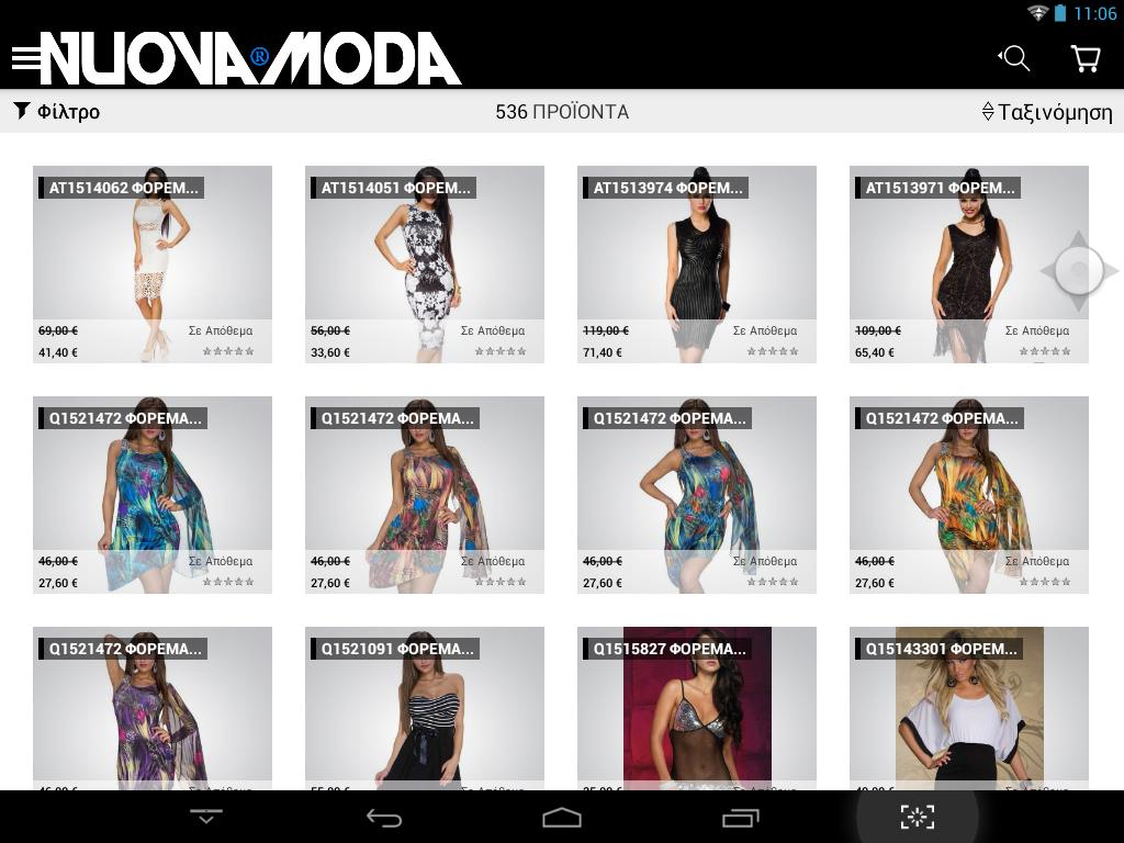 Nuova Moda - στιγμιότυπο οθόνης