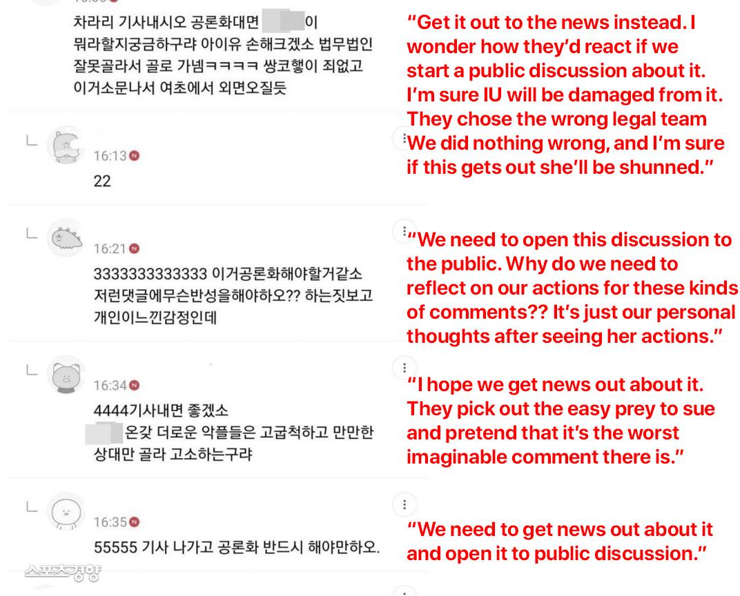 iu malicious comment 1 copy