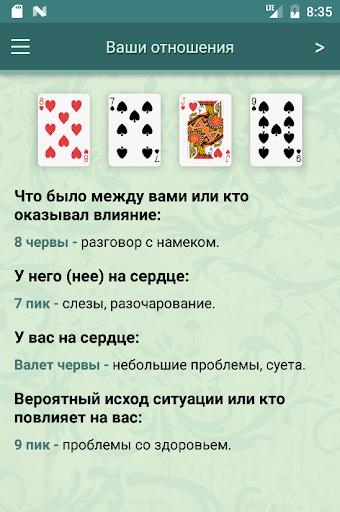 Гадание на картах что происходит с человеком гадание онлайн бесплатно на судьбу и будущее на игральных картах