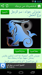 Download شخصيتك من برجك APK