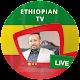 Ethiopian TV - Kana Habesha for PC