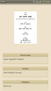 Saral Satyarth Prakash Screenshot