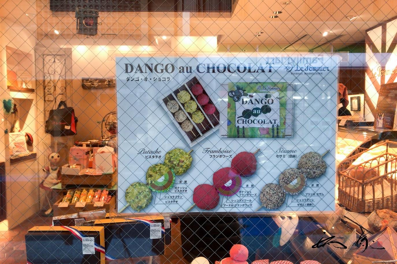斬新なダンゴ・オ・ショコラ