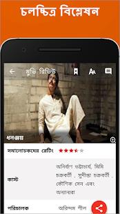 Ei Samay - Bengali News Paper - náhled