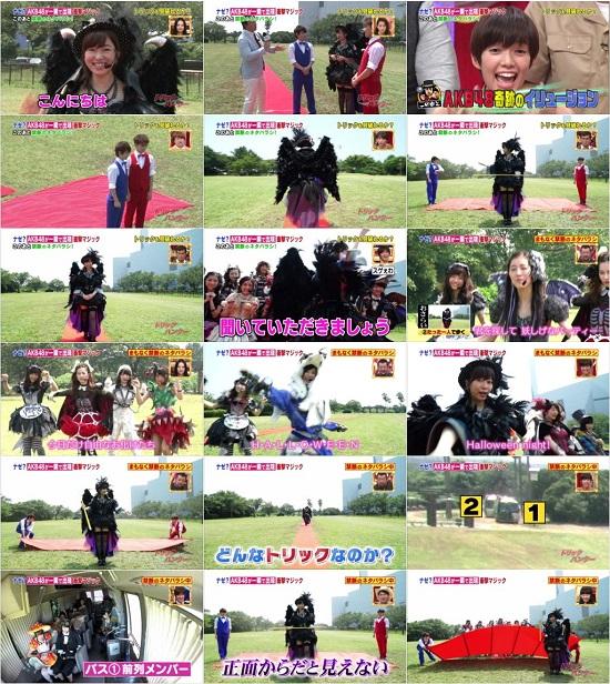 (TV-Variety)(1080i) AKB48 Part – 真実解明バラエティー!トリックハンター 150826