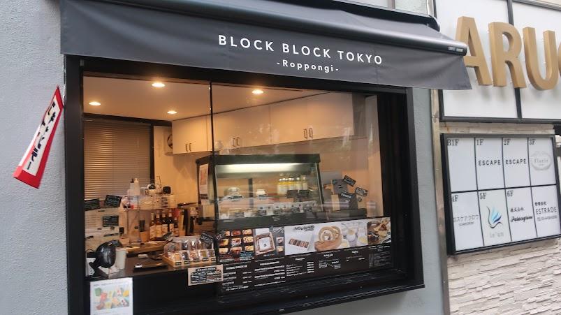 東京都港区六本木 『BLOCK BLOCK TOKYO(ブロックブロックトーキョー)』