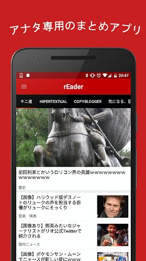 rEeader : あなた専用のまとめアプリ