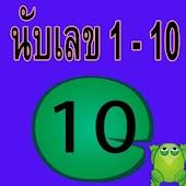 นับเลขภาษาไทย 1 - 10