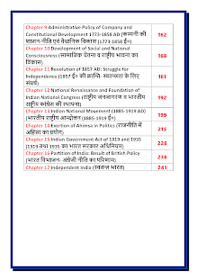 Download 12th class history solution in hindi upboard For PC Windows and Mac apk screenshot 3