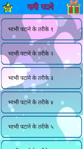Bhabhiyo ko Pataye